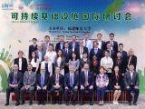 china insfra symp staatsieportret